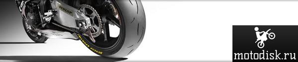 Состоялась презентация двух новых моделей гоночных мотошин от Dunlop